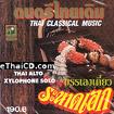 Instrumental : Thai Alto Xylophone Solo