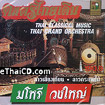 Instrumental : Thai Grand Orchestra