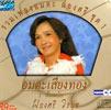 Karaoke VCD : Pongsri hits vol.1