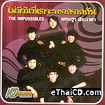 Karaoke VCD : The Impossibles - Mai mee wan tee rao ja prak jak gun