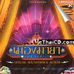 Karaoke VCD : Original TV serie soundtrack - Muang maya The Series