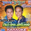 Karaoke VCD : Look-prae & Mhai-Thai - Prae-Mhai...talub tong