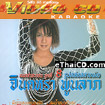 Karaoke VCD : Jintara Poonlarb - Roob lhor lai mia