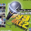 Karaoke VCD : RS. - 999 Oke vol.2