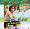Karaoke VCD : Jintara Poonlarb - Tang moh Jintara