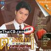 Karaoke VCD : Koong Tuangsith - Tung ruk Tung klied