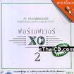 Karaoke VCD : Forever - XO 2