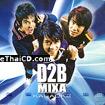 D2B - Mixa