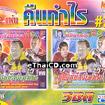 Special pack : #2 Ning Nong - Ning Nong pa muan