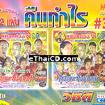 Special pack : #3 Ning Nong - Loong naeb jarng morlum