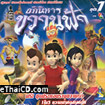 Api-ni-harn Kwan fa : The Animation (vol.1)
