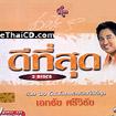 Karaoke VCD : Ekkachai Sriwichai - Dee tee sood