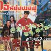 Prince Charming [ VCD ]