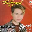 Karaoke VCD : Man Maneewan - Wun roo khun mae