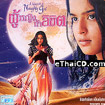 A Tale of a Naughty Girl [ VCD ]