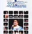 Concert Karaoke : Saowalee Pakapun - 55th year celebration