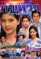 'Ka-wao tee bang pleng' magazine