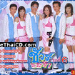 Special - Sure Cha Cha Chaa - Vol.6