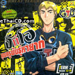 GTO : Great Teacher Onizuka [ Term 3 ]