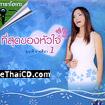 Karaoke VCD : Sunaree - Tee sood kong hua jai Vol.1