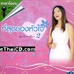 Karaoke VCD : Sunaree - Tee sood kong hua jai Vol.2
