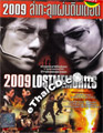 2009 Lost Memories [ DVD ]