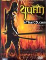 Khunsuk [ DVD ]