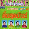 Waiphoj : Sood mun Karaoke VCD