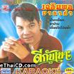 Karaoke VCD : Chalermpol Malakum - Dee kun nor