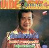 Karaoke VCD : Waiphoj Phetsuphan - Master hits