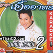 Karaoke VCD : RS. Loog Thung : Ekkachai Sriwichai - Vol.2