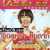 Karaoke VCD : Jintara Poonlarb - Ruam Hits - Fan Jintara