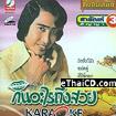 Karaoke VCD : Sayun Sunya - Original #3 - Kin arai tueng suey