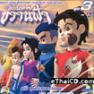 Api-ni-harn Kwan fa : The Animation (vol.3)