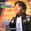 Karaoke VCD : Uthen - 16 love songs