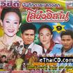 Morlum concert : Sieng Isaan band vol.9