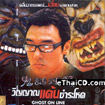 Ghost On Line [ VCD ]