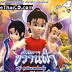 Api-ni-harn Kwan fa : The Animation (vol.4)