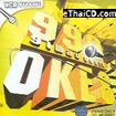 Karaoke VCD : RS. - 999 Oke vol.7