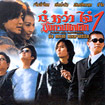 Young and Dangerous 1 [ VCD ]