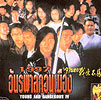 Young and Dangerous 4 [ VCD ]
