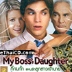 My Boss's Daughter (English soundtrack) [ VCD ]