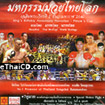 Muay Thai : Special Hottest Fight 2003