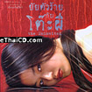 The Uninvited [ VCD ]