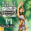 Mai Charoeunpura : Poompuang nai duang jai - Vol.3