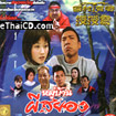 Holy Terror In The Village [ VCD ]