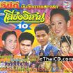 Morlum concert : Sieng Isaan band vol.10