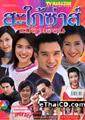 'Sa phai sah...Mae yai hien' magazine