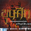 CD + Karaoke VCD : OST - Khunsuk