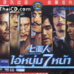 The Imposter [ VCD ]